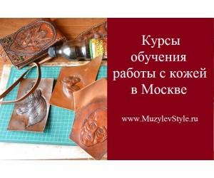 0.059 Курсы обучения работы с кожей в Москве