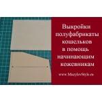 0.060 Выкройки - полуфабрикаты кошельков в помощь начинающим кожевникам