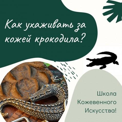 0.002 Как ухаживать за кожей крокодила
