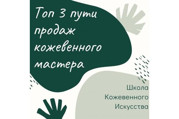 0.004 Топ 3 Пути продаж Кожевенного мастера