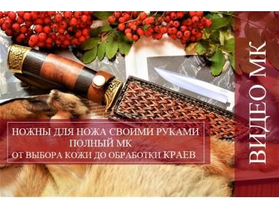 0.102 Ножны для ножа своими руками. Полный МК. Кожа, инструменты, краски, седельный шов, урез!!