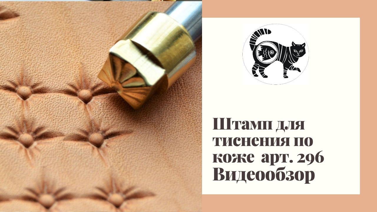 0.136 Обзор штампа для тиснения арт. 296