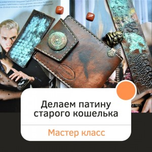 "Видео мастер класс ""Делаем патину старого кошелька"""