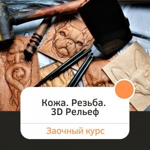 "Заочный курс ""Кожа. Резьба. 3D Рельеф"""