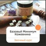 """Заочный курс """"Базовый минимум Кожевника"""""""