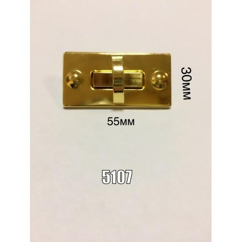 Замок для сумки, портфеля арт.5107 поворотный золото
