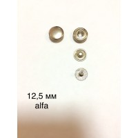 """Кнопка альфа 12,5мм """"ALFA"""" никель (100шт)"""