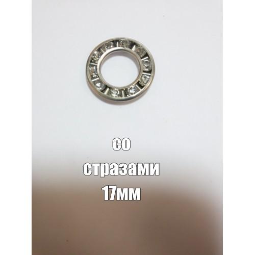 Люверс декоративный арт.17мм никель/стразы