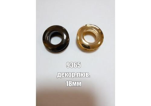 Люверс декоративный арт.9365 18мм золото лайт