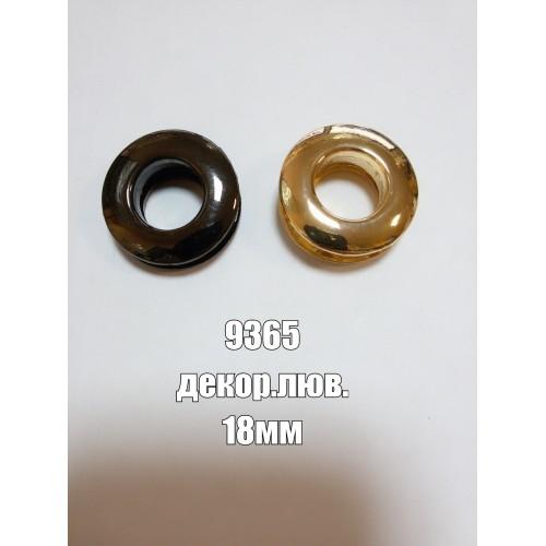 Люверс декоративный арт.9365 18мм черный никель