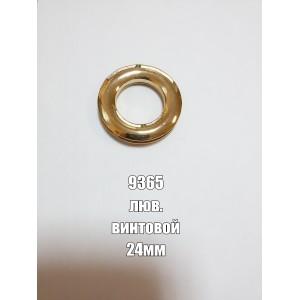 Люверс декоративный арт.9365 винт. 24мм золото лайт