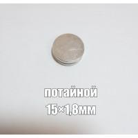 Магнит арт.потайной- шайба 15-1,8 мм