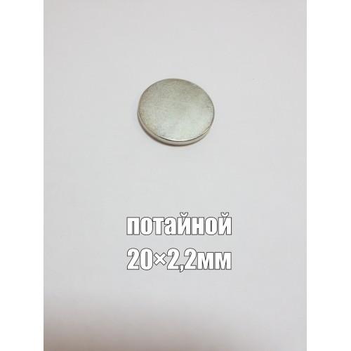 Магнит арт.потайной- шайба 20-2,2 мм
