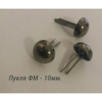 Пукля арт.ФМ 10мм черный никель