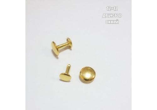 Хольнитены галантерейные   .12*12 двухсторон. золото  100шт/фас