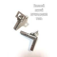 Ручкодержатель для сумки арт. Угловой .литой никель