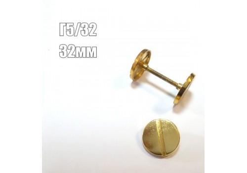 """Ручкодержатель для сумки арт. Г5/32""""гантелька""""32мм золото"""