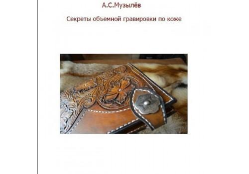 А. Музылёв. Секреты объемной гравировки по коже. Методическое пособие