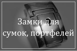 Замки для сумок, портфелей