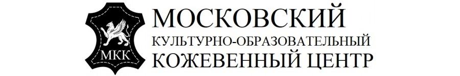 Московский Культурно - Образовательный Кожевенный Центр