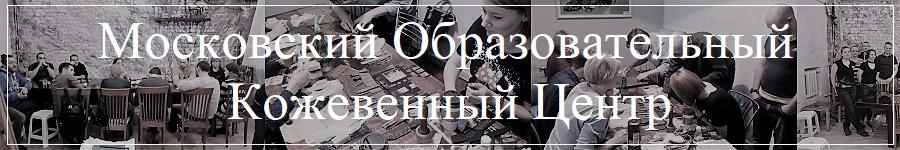 Московский Образовательный Кожевенный Центр
