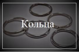 Кольца,  кольца карабины галантерейные