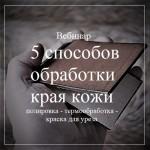 Вебинар 5 способов обработки края кожи