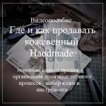 """Видеокурс """"Где и как продавать кожевенный Handmade?"""""""