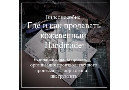 """Видеопособие """"Где и как продавать кожевенный Handmade?"""""""