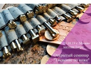 "26.10 ОТКРЫТЫЙ СЕМИНАР ""ШТАМПИНГ И ТИСНЕНИЕ ПО КОЖЕ"""
