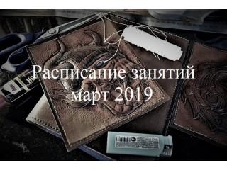 РАСПИСАНИЕ ЗАНЯТИЙ ЦЕНТРА МАРТ 2019
