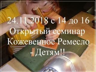 """24.11 Открытый семинар """"Кожевенное Ремесло - детям"""""""