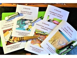 Книги по работе с кожей!!!