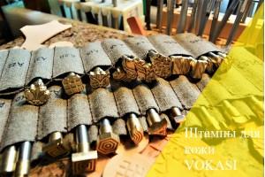 Начало продаж штампов для кожи VOKASI