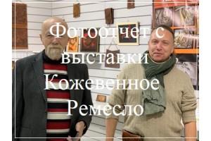 """Фотоотчет с выставки """"Кожевенное Ремесло"""