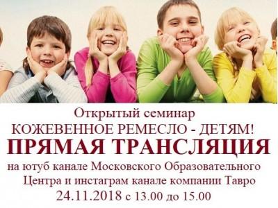 """Прямая трансляция семинара """"Кожевенное Ремесло - детям""""!"""