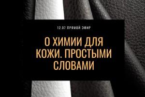 """12.07 Прямой эфир """"О химии для кожи. Простыми словами"""""""