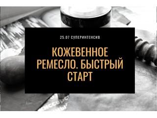 """25.07 Супер Интенсив """"Кожевенное ремесло. Быстрый старт"""""""