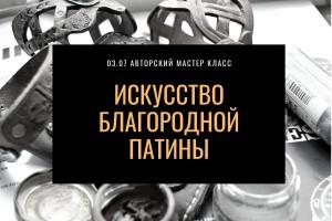 03.07 Искусство благородной патины