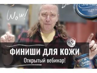 """20.10 Открытый вебинар """"Финиши для кожи"""""""